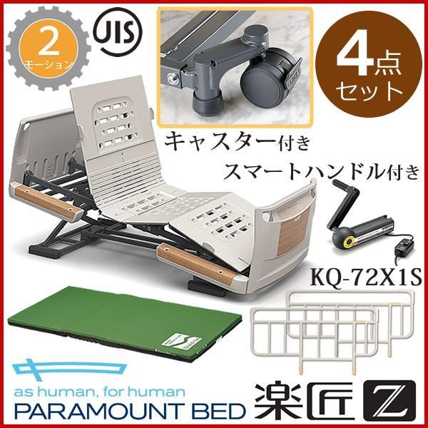 パラマウントベッド 楽匠Z 介護ベッド 2モーション セーフティーラウンドボード(木目) 4点セット キャスター/スマートハンドル付き KQ-7231S KQ-7221S KQ-7211S