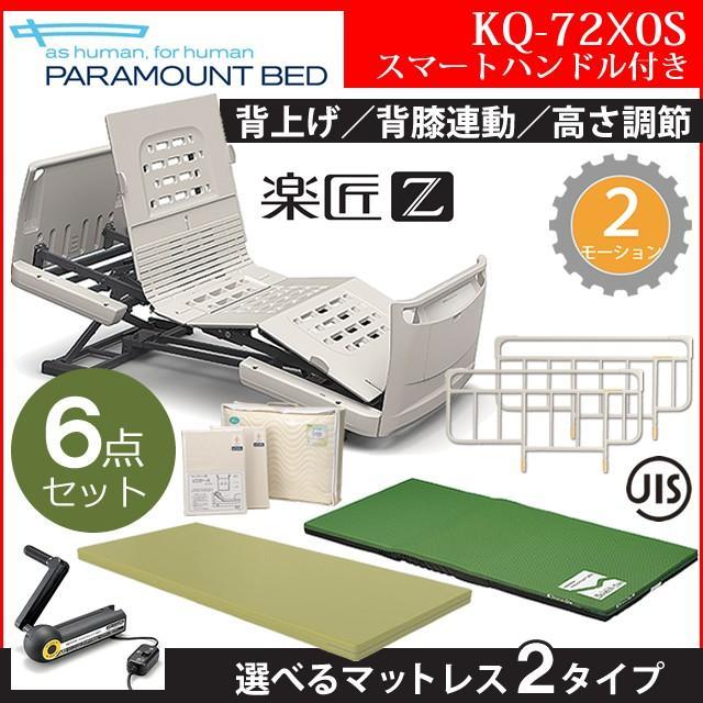 パラマウントベッド 介護用ベッド 楽匠Z 介護ベッド 2モーション セーフティーラウンド 6点セット スマートハンドル付き KQ-7230S KQ-7220S KQ-7210S KQ-7200S
