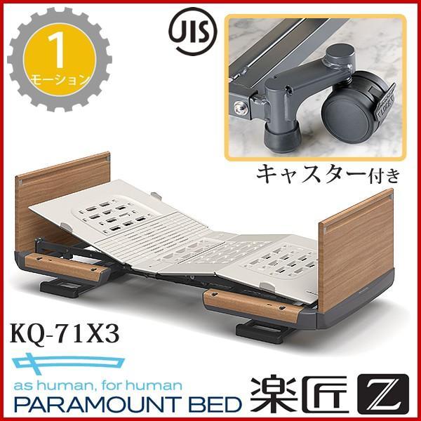 介護ベッド 楽匠Z 1モーション(1モーター機能) 木製ボード(ハイタイプ) キャスター付き パラマウントベッド 介護用ベッド KQ-7133 KQ-7123 KQ-7113 KQ-7103