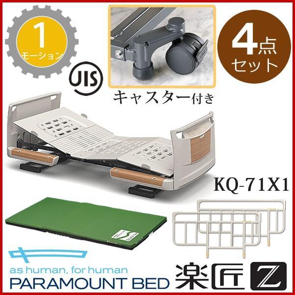 介護ベッド 楽匠Z 1モーション セーフティーラウンドボード(木目調) 4点セット キャスター付 パラマウントベッド 介護用ベッド KQ-7131 KQ-7121 KQ-7111 KQ-7101