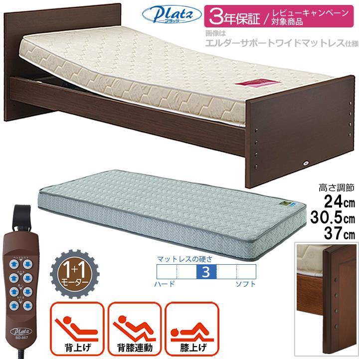 電動リクライニングベッド 1+1モーターベッド ケアレットシンプリー ポケットコイルマットレス 介護ベット プラッツ 電動介護ベッド 介護むけ P201-5KFA-PM03