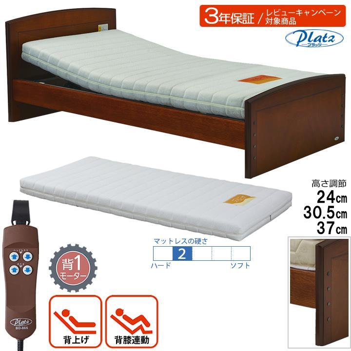電動リクライニングベッド 1モーターベッド ケアレットフォルテ2 硬質ウレタンマットレス 介護ベット プラッツ 電動介護ベッド 介護むけ P201-1KBA-CS