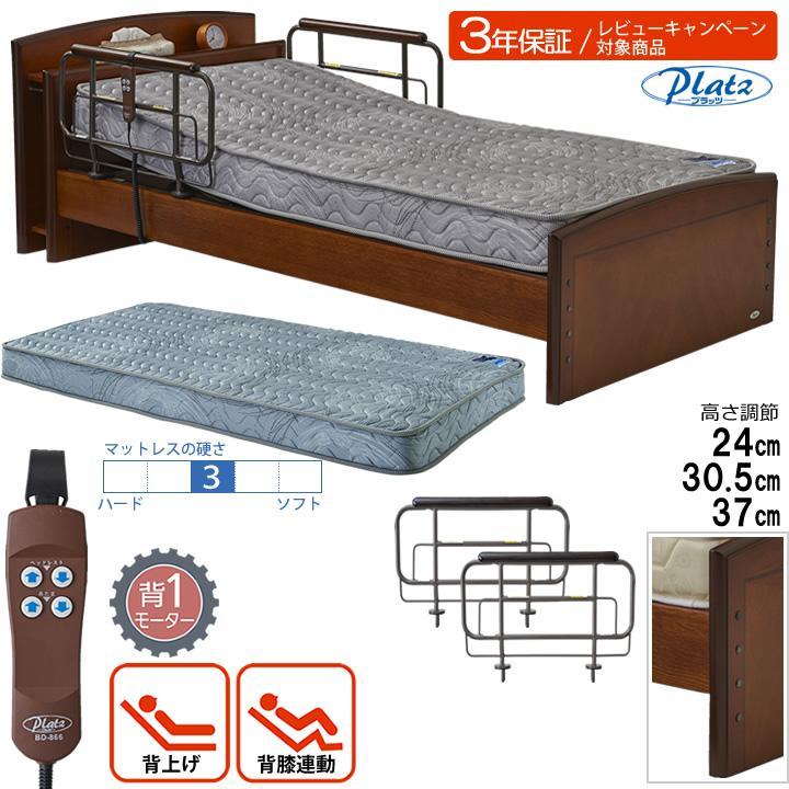 電動介護ベッド 介護むけ 介護ベッド プラッツ 1モーター ケアレットフォルテ2 宮付き サイドレール付き(手すり・柵) P201-1KBB-PM04