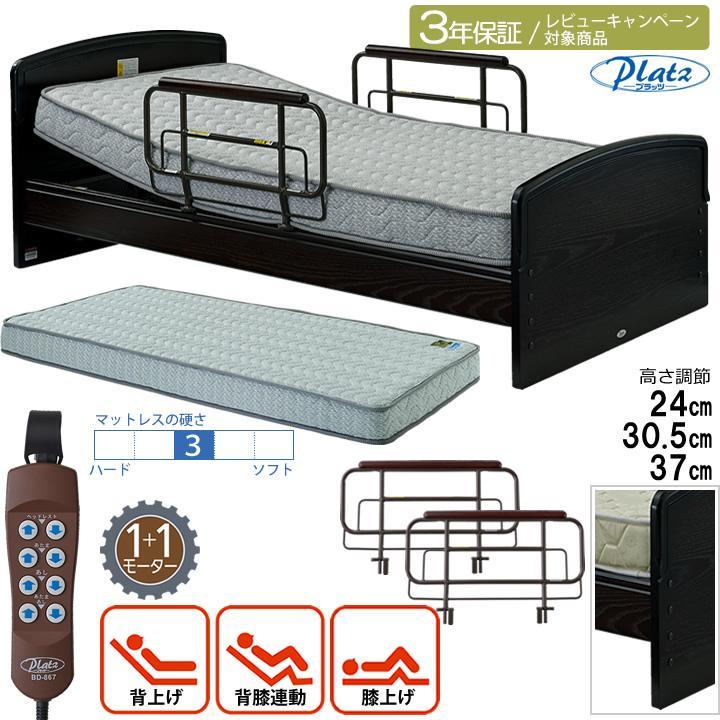 電動介護ベッド 介護むけ 介護ベッド プラッツ 1+1モーター ケアレットネオアルファ2 サイドレール付き(手すり・柵) P201-5KEA-PM03