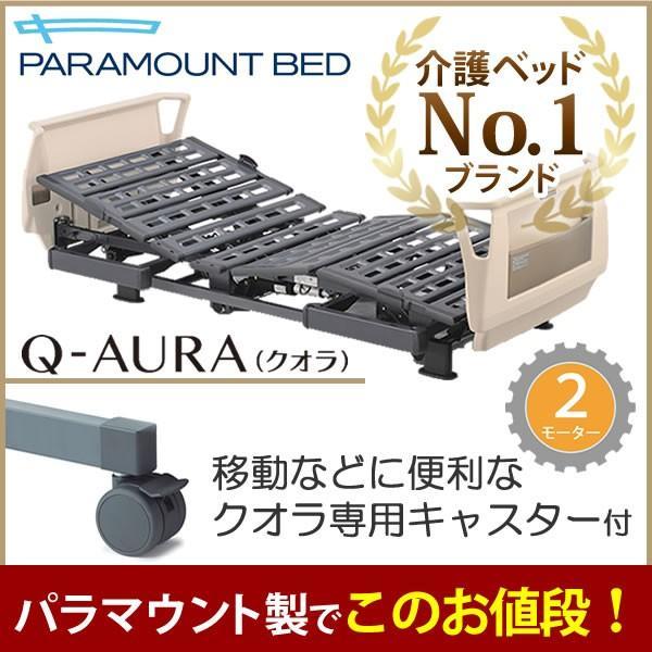 パラマウントベッド クオラ(Q-AURA) 介護ベッド 2モーター 電動介護用ベッド キャスター付き