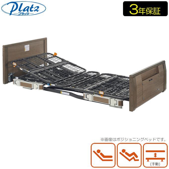介護ベッド プラッツ 超低床電動ベッド ラフィオ(Rafio) 背上げ1モーター ベーシックベッド 木製フラットボード
