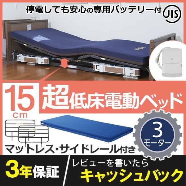 介護ベッド プラッツ 超低床ベッド ラフィオ(Rafio) 3モーター ベーシックベッド 木製宮付き マットレス+サイドレール付 バッテリー付