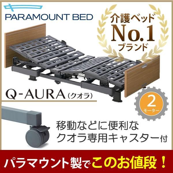 介護ベッド パラマウントベッド クオラ(Q-AURA) 2モーター 木製ボード 電動介護用ベッド キャスター付き