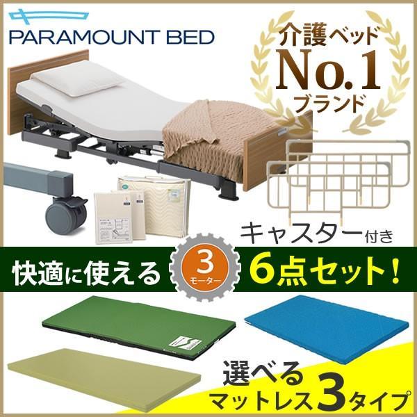 介護ベッド パラマウントベッド クオラ Q-AURA 3モーター 木製ボード 選べるマットレス サイドレール メーキング3点セット キャスター付き KQ-63330 KQ-63230