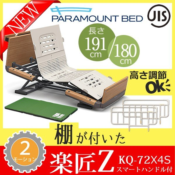 パラマウントベッド 楽匠Z 介護ベッド 2モーター機能 木製ボード(棚付き) 手すり付き 3点セット スマートハンドル付き 介護用ベッド KQ-7234S KQ-7224S