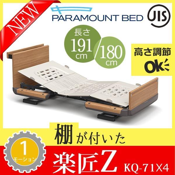 介護ベッド 楽匠Z 1モーション(1モーター機能) 木製ボード(棚付き) パラマウントベッド 介護用ベッド KQ-7134 KQ-7124
