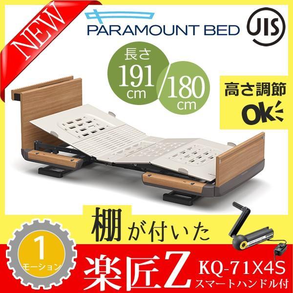 介護ベッド 楽匠Z 1モーション(1モーター機能) 木製ボード(棚付き) スマートハンドル付き パラマウントベッド 介護用ベッド KQ-7134S KQ-7124S