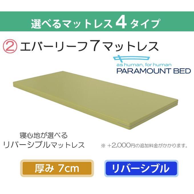 介護ベッド パラマウントベッド レント サンドホワイト 3モーター 選べるマットレス サイドレール メーキング3点セット KQ-68333 KQ-68313 KQ-68323 KQ-68303|kenkul|03