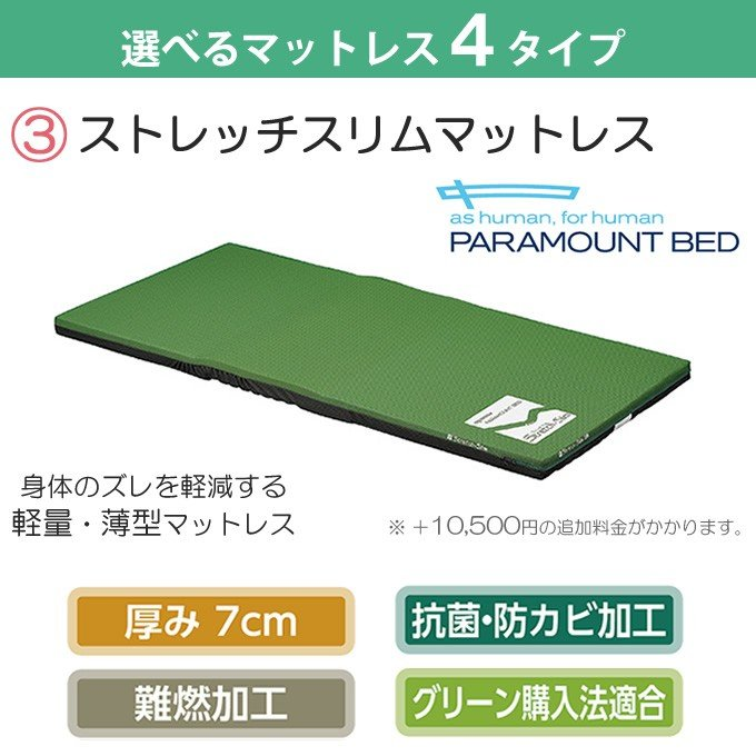 介護ベッド パラマウントベッド レント サンドホワイト 3モーター 選べるマットレス サイドレール メーキング3点セット KQ-68333 KQ-68313 KQ-68323 KQ-68303|kenkul|04
