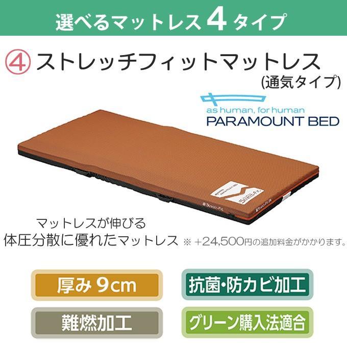 介護ベッド パラマウントベッド レント サンドホワイト 3モーター 選べるマットレス サイドレール メーキング3点セット KQ-68333 KQ-68313 KQ-68323 KQ-68303|kenkul|05