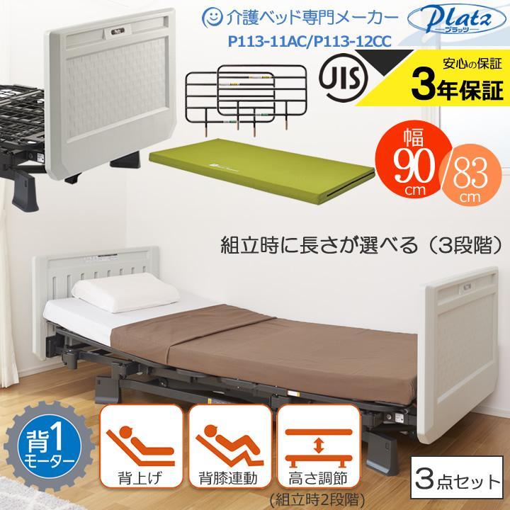 介護ベッド プラッツ 介護用ベット 背上げ1モーターベッド ミオレット3(MioLet3)・樹脂ボード・3点セット サイドレール(手すり・柵)付き マットレス付き