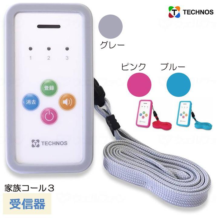 完璧 くすりコール 介護雑貨・生活支援用品 TKC-1・UL-824260 テクノスジャパン-介護用品