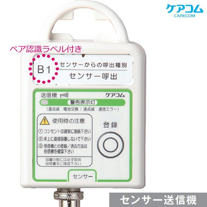 新しいエルメス 介護雑貨・生活支援用品 センサー送信機 ケアコム BI-101TX-3P・UL-257061, Beach 0e96d395