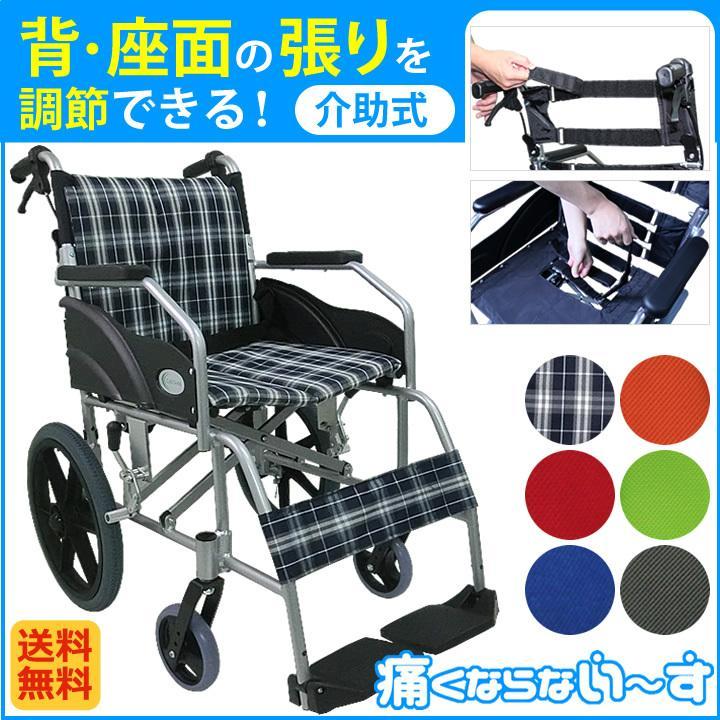 新素材新作 車椅子 軽量 折りたたみ車いす ノーパンクタイヤ仕様 CUKY-270(紺チェック) 痛くならない〜す 介助式車椅子 アルミ製車イス, nanoTimeBeauty-Shop405 3e7e9f24