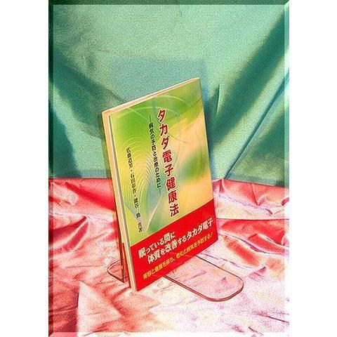 「タカダ電子健康法」|kennkouigaku|02