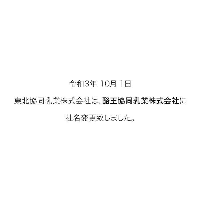 研Q室のヨーグルト(1箱8個入り)|kenq|02