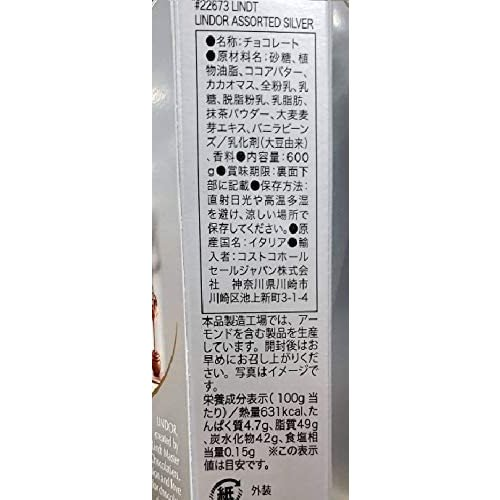 リンツ リンドール シルバーアソート チョコレート 600グラム エクストラダーク,マッチャ,ミルク,ミルク&ホワイトの4種類アソート|kensaposhop|03