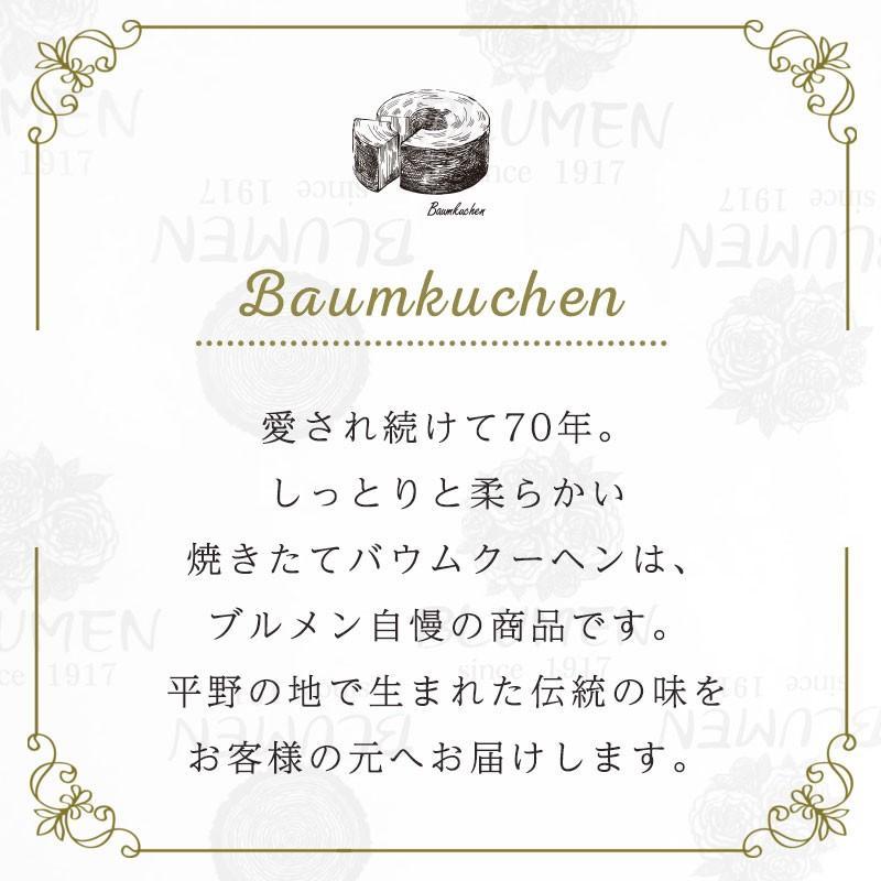 白い切り株 バウムクーヘン 季節限定 10月〜3月限定 ホワイトバウムクーヘン チョコレート 美味しい ギフト 個包装 お茶菓子 お茶請け プレゼント|kensbaum|04