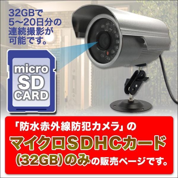 家電 ビデオカメラ SDHC マイクロSDHCカード「32GB」  「屋外でも使える「防水赤外線防犯カメラ」用別売カード 」