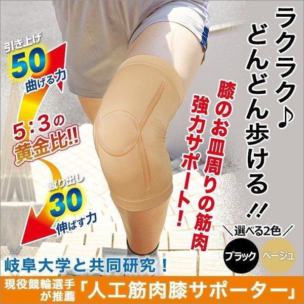 サポート 現役競輪選手が推薦 人工筋肉膝サポーター 人気海外一番 買物