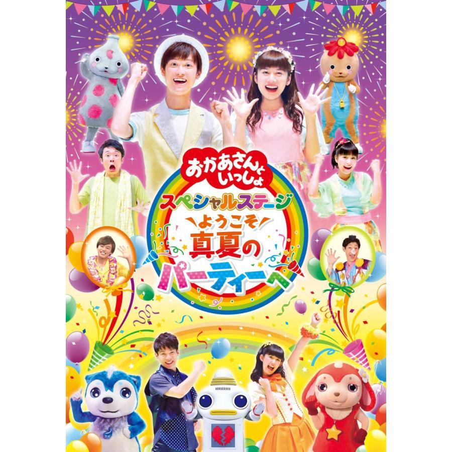 人気商品「おかあさんといっしょ」スペシャルステージ ~ようこそ、真夏のパーティーへ~ [DVD]|kenseido