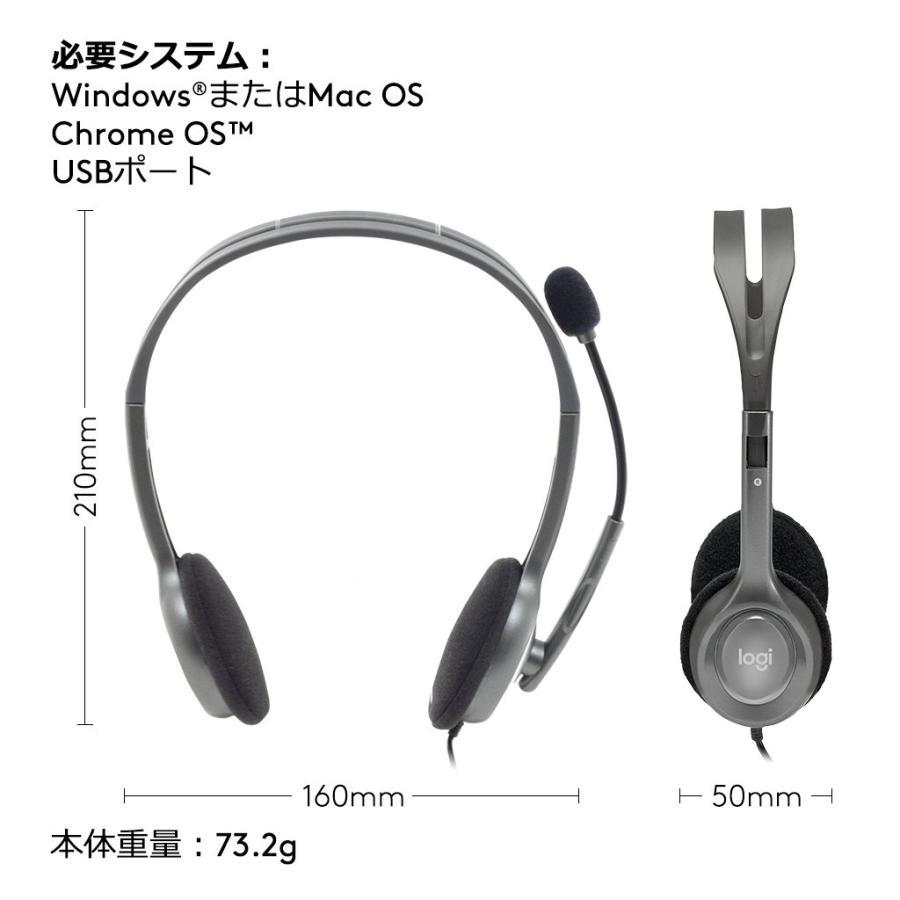 人気商品Logicool ロジクール PS4/PC/Mac/スマホ対応H111r ステレオヘッドセット 3.5mmオーディオジャック|kenseido|02