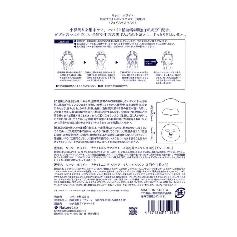 人気商品リッツ ホワイト もこもこ白泡マスク 3枚|kenseido|02