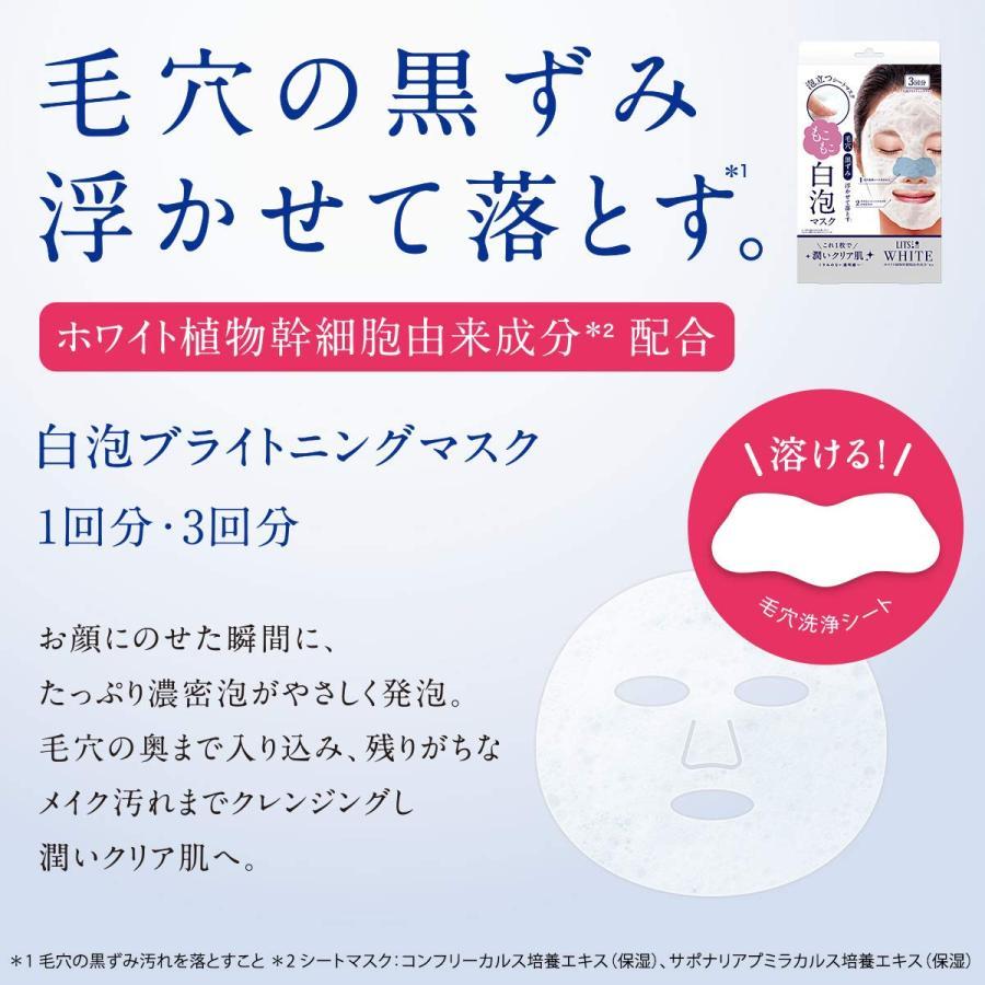 人気商品リッツ ホワイト もこもこ白泡マスク 3枚|kenseido|03