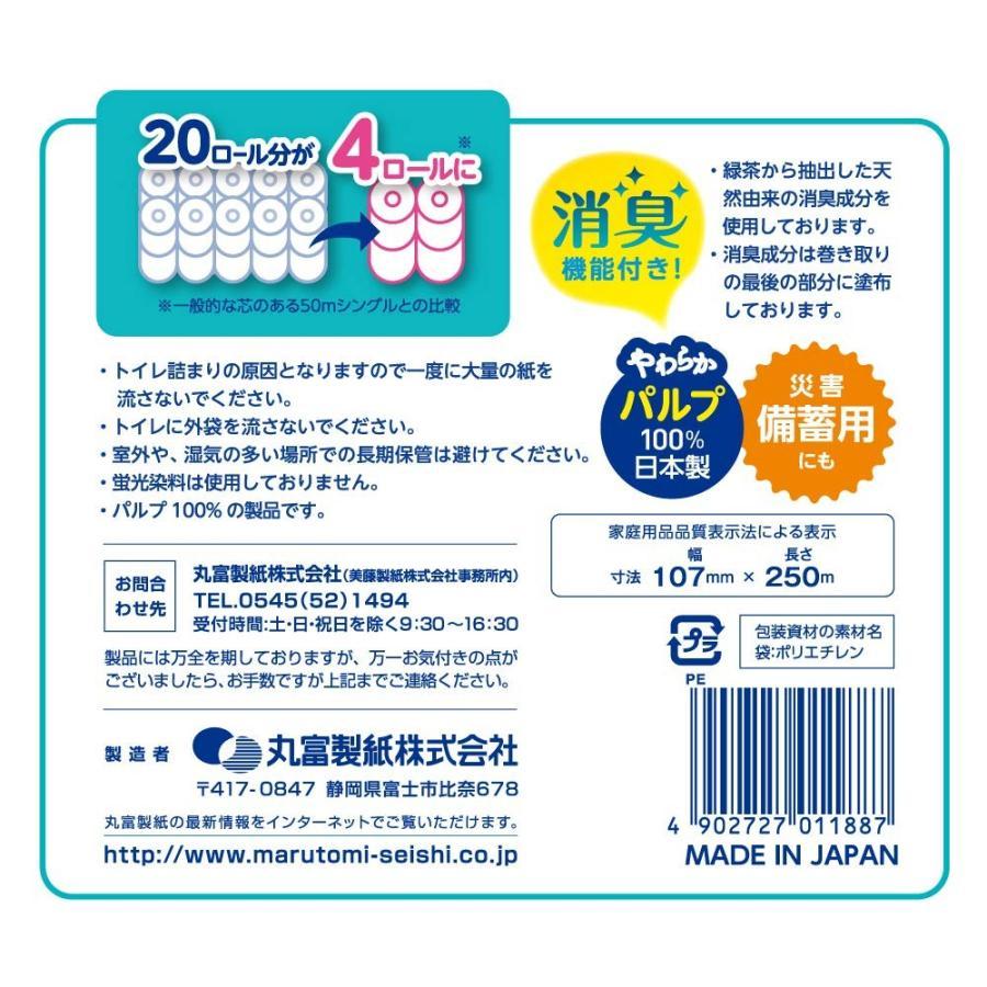 人気商品ペンギン 芯なし超ロングパルプ 250M 4ロール シングル|kenseido