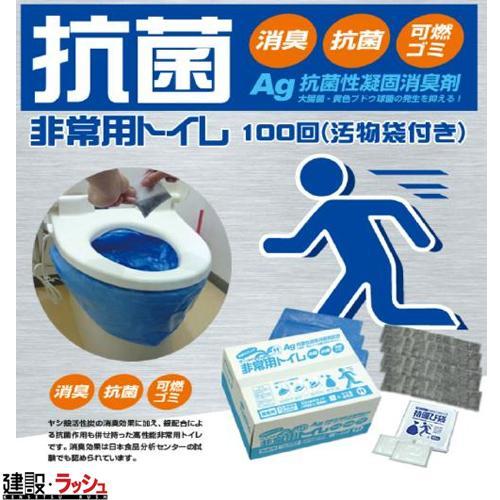 【BRAIN】【10年保存】 抗菌非常用トイレ(汚物袋付き)業務用100回分 [BR-1000]
