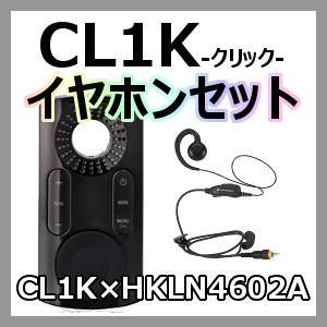 トランシーバーCL1K+フレックス型イヤホンマイクセット/HKLN4602A クリック MOTOROLA モトローラ 無線機 インカム