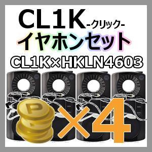 ポイント4倍 トランシーバーCL1K×4+アコースティックチューブ付イヤホンマイクセット/HKLN4603×4セット クリック MOTOROLA モトローラ 無線機 インカム
