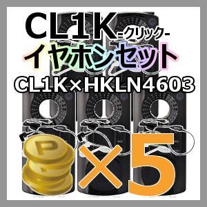 ポイント5倍 トランシーバーCL1K×5+アコースティックチューブ付イヤホンマイクセット/HKLN4603×5セット クリック MOTOROLA モトローラ 無線機 インカム