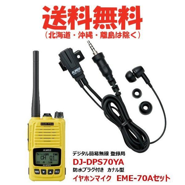 アルインコ ハンディトランシーバー DJ-DPS70YA+防水プラグ付き カナル型 イヤホンマイク EME-70A デジタル簡易無線 登録局 ALINCO