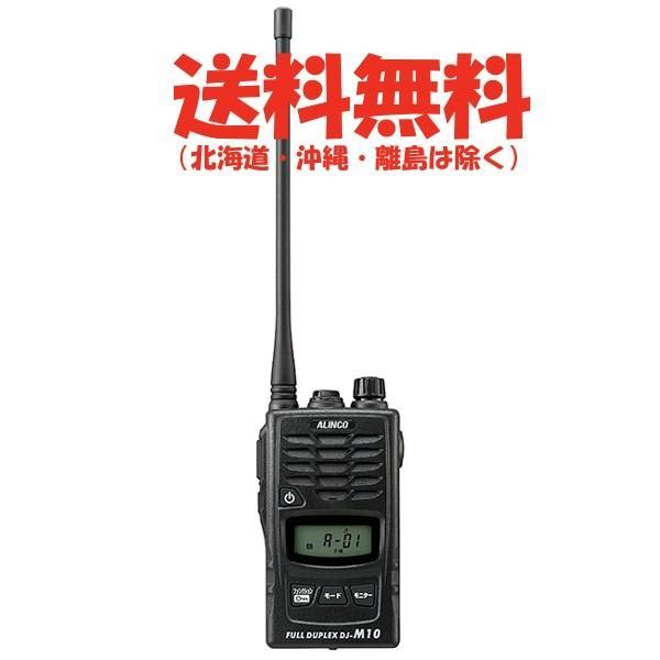 アルインコ 多人数同時通話型無線システム DJ-M10 トランシーバー 無線機