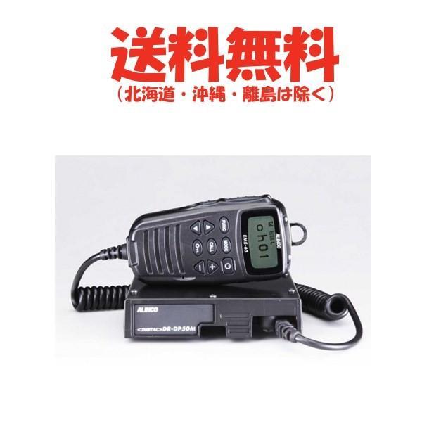 5W モービルトランシーバー  DR-DP50M アルインコ 無線機 インカム デジタル簡易無線 登録局