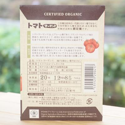 トマト(マーマンド)(有機種子)/約50粒【ナチュラルライフステーション】 kenyu-kan 02