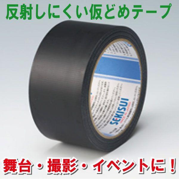 床養生用テープ フィットライトテープ【つや消し 黒】50mm巾x25m巻 30巻入