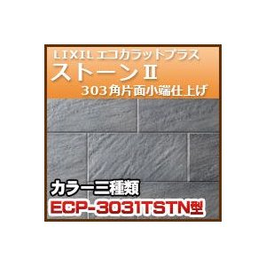 エコカラットプラス ストーンII 303角片面小端仕上げ ECP−3031T 303×303 11枚・11.5kg