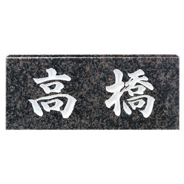 天然石表札 天然石表札 天然石表札 グレーミカゲ No.26 96c