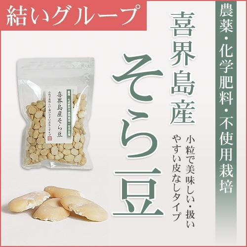 喜界島産そら豆(乾燥ソラマメ)<皮無し>[結いグループ喜界]|kerajiya