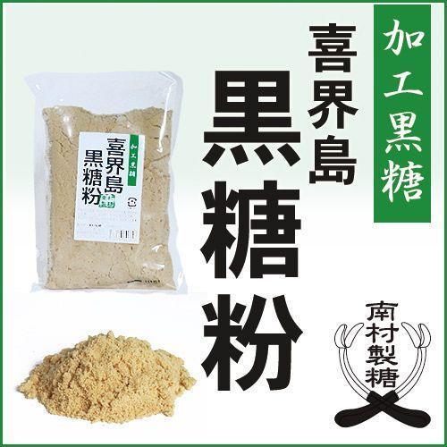 喜界島黒糖粉250g<加工黒糖>【南村製糖】<黒砂糖 黒糖 加工黒砂糖> kerajiya