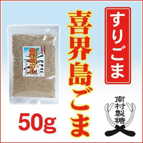 喜界島ごま (すりごま)50g<南村製糖> kerajiya