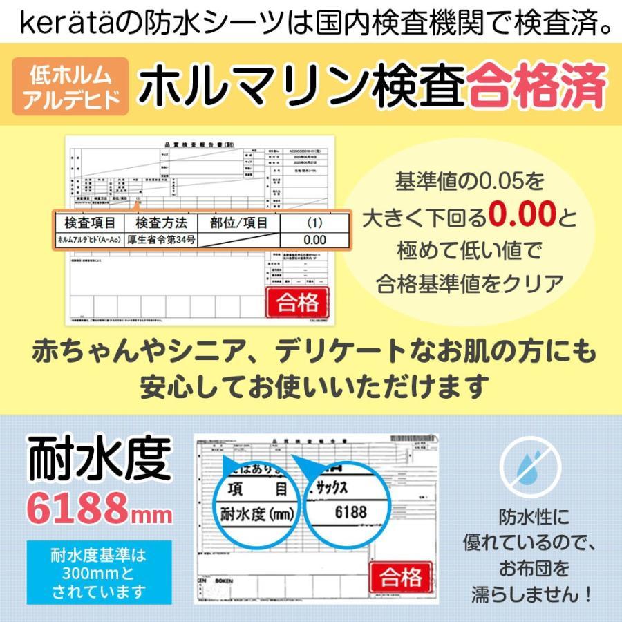 (ケラッタ) 防水 ボックスシーツ 介護 おねしょ 全面防水 シングル 100×200cm 選べるイエロー・ブルー・ピンクの3色【送料無料】|kerata|07