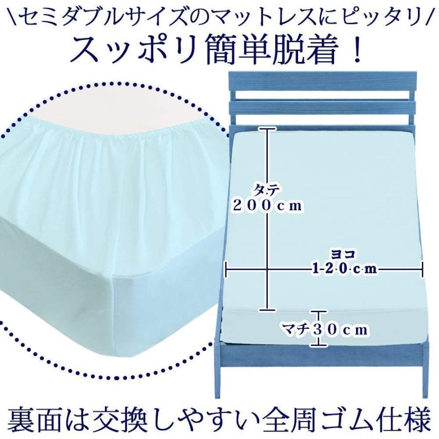 (ケラッタ) 防水 ボックスシーツ 介護 おねしょ 全面防水 綿100% セミダブル 120×200cm 選べるイエロー・ブルー・ピンクの3色【送料無料】|kerata|04